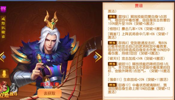 三国志名将令武将贾诩.png