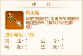 三国志名将令贾诩神兵技能.png