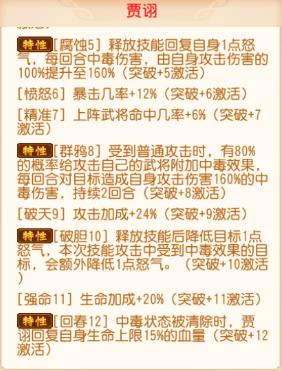 三国志名将令贾诩飞升特性.png
