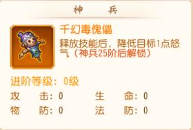 三国志名将令神兵千幻毒傀儡.png