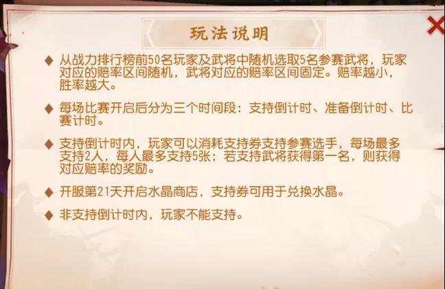 三国志名将令华容道玩法说明.jpg