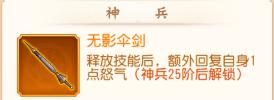 三国志名将令徐庶神兵技能.png