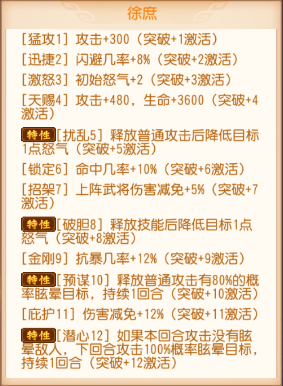 三国志名将令徐庶天赋特性.png