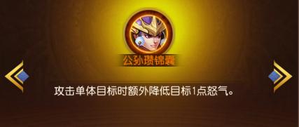 三国志名将令公孙瓒锦囊.png