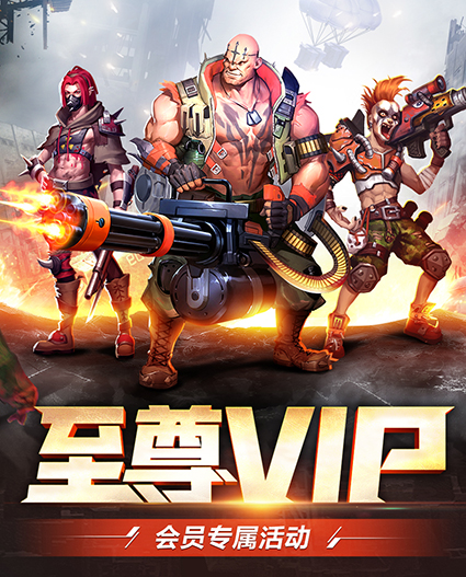 VIP图片