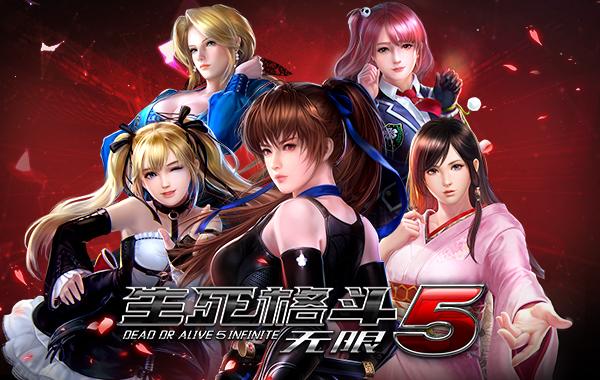 《生死格斗5无线》游戏宣传视频