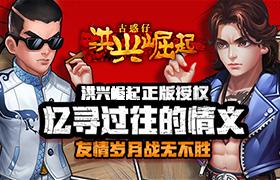 《洪兴崛起》游戏宣传视频