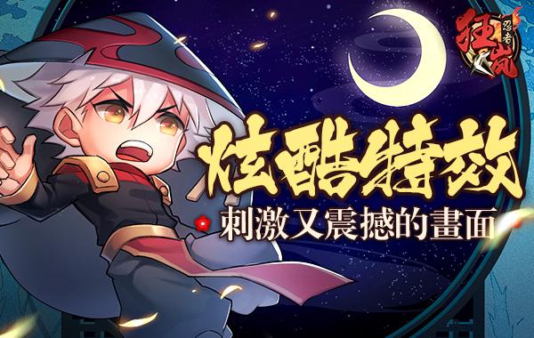 《狂岚忍者》游戏宣传视频