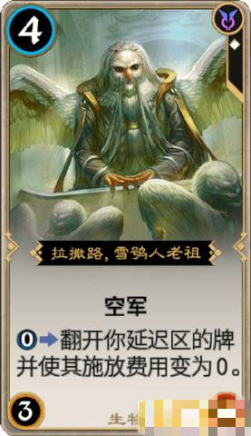 秘境对决白色卡牌拉撒路,雪鸮人老祖属性介绍