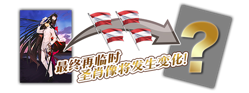 FGO海援队旗