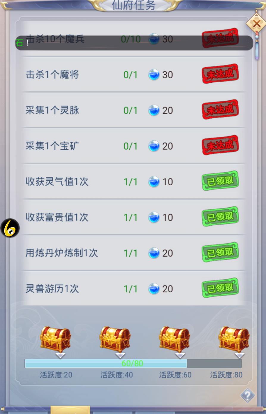 九州仙剑传仙府任务有哪些 仙府任务攻略