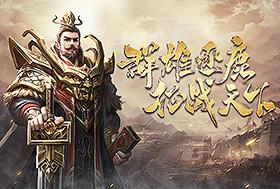 《百龙霸业》一统三国,指尖争锋